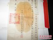 民国私立成城中学校长王道元先生毛笔聘书原四中校长