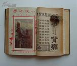 稀见民国精品杂志--《小说世界》 (第一卷7~13期)1923年商务出版