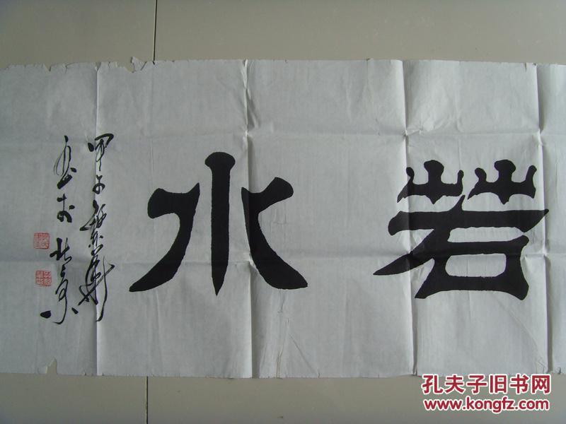 孔繁华:书法:上善若水(国家级书法家,美术家,中国楷隶书开宗艺术大师图片