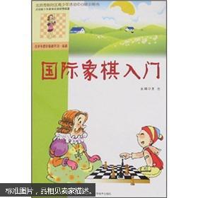 【图】国际象棋入门_价格:5.00图片