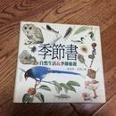 季节书--自然生活与季节旅游