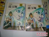 龙玉佩-上中总二册--老版繁体字武侠小说---作者:古龙-香港同兴书局总经销