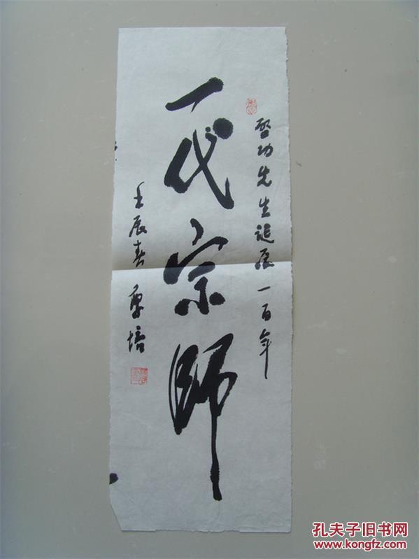 一代宗师(中国书画家图片