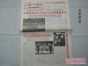 【报纸 】 河南工商报  1997年7月1日 【香港回归】