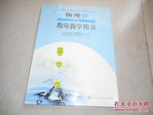 高中课本 物理必修1 教师教学用书【含光盘】人教版