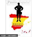 燃情西班牙:一个留学生的视觉笔记
