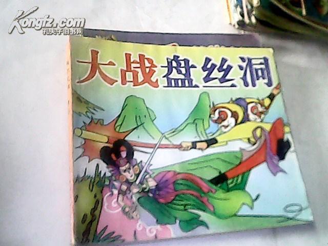 【图】儿童彩图益智丛书