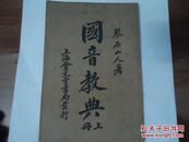 国音教典(上册)