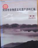 菏泽市非物质文化遗产资料汇编【第1-6卷全】