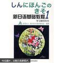 新日语基础教程学习2(辅导用书)