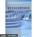 黄河流域水资源可再生性基本理论与评价