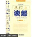 从√2谈起:院士数学讲座专辑·中国科普名家名作(典藏版)