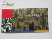 著名藝術家系列《當代藝術大師名作珍藏卡》(  丁紹光簽名卡)