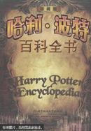 哈利·波特百科全书