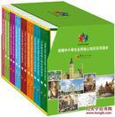美国中小学生全科核心知识系列读本:全8年级15册最新修订版(套装)