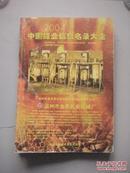 2004中国蜂业信息名录大全--农村养殖技术增刊(16开)