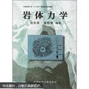"""中国地质大学""""211工程""""建设重点资助教材:岩体力学"""