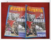 《第二次世界大战》3 1995年沈阳 春风文艺出版社 保老保真 好品