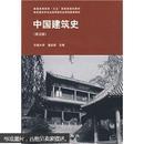 """普通高等教育""""九五""""国家级规划教材:中国建筑史(第5版)(附VCD光盘1张)"""