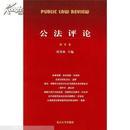 公法评论.第1卷