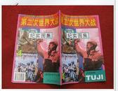 《第二次世界大战》4 1995年沈阳 春风文艺出版社 保老保真