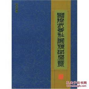 国际印学社团精品博览(图录)/西泠印社