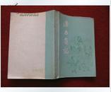 《后西游记》天花才子点评 81年1版85年2印 春风文艺出版社 好品