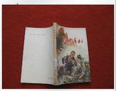 《红岺青松》短篇小说集 1973年1版1印 安徽人民出版社 保老保真