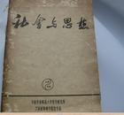 社会与思想 1991年春季号9(双语刊,签赠本)
