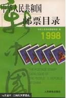 中华人民共和国邮票目录:1998年版