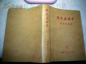 临床药理学·(1954年 增订本、18开精装本带护封, 品佳难得)