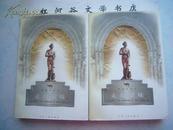 野骆驼译丛----- 走出蒙昧 上下全二册(98年一版一印)