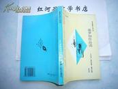 拉丁美洲文学丛书—--- 基罗加作品选(拉美短篇小说大师)