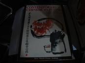 当代中国画 (8开精装英文版,83年一版一印)带盒