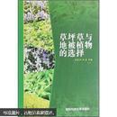 草坪草与地被植物的选择 侯碧清 9787810992589