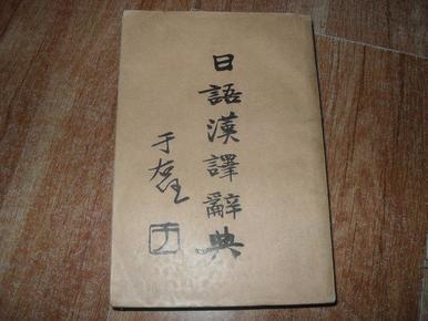 日语汉译辞典 【于右任题书名,民国二十一年再版见图】C3