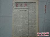 【报纸】书法报 1993年3月10日【董文的座右铭】