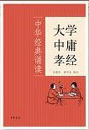 【中华经典诵读】《大学·中庸·孝经》(全一册)32开.平装.简体横排.中华书局.定价:¥13.00元