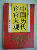 X31.中国历代宦官大观,海天出版社,1993年10月1版1印,263页,规格32开,95品。