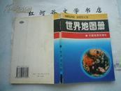 世界地图册(1996 年版·)