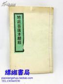 地藏菩萨本愿经(线装一册全 据木刻本影印)