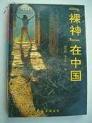 """X33.""""裸神""""在中国,董宏猷、李小明著,南海出版公司,1993年11月1版1印,280页,规格32开,9品。"""