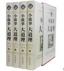 小故事大道理(正版全套精装4册)