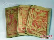 【民国石印线装版】《《五彩绘图监本诗经》(卷一——卷七)三册合售!