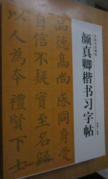 中国书法教程 颜真卿 楷书 习字帖
