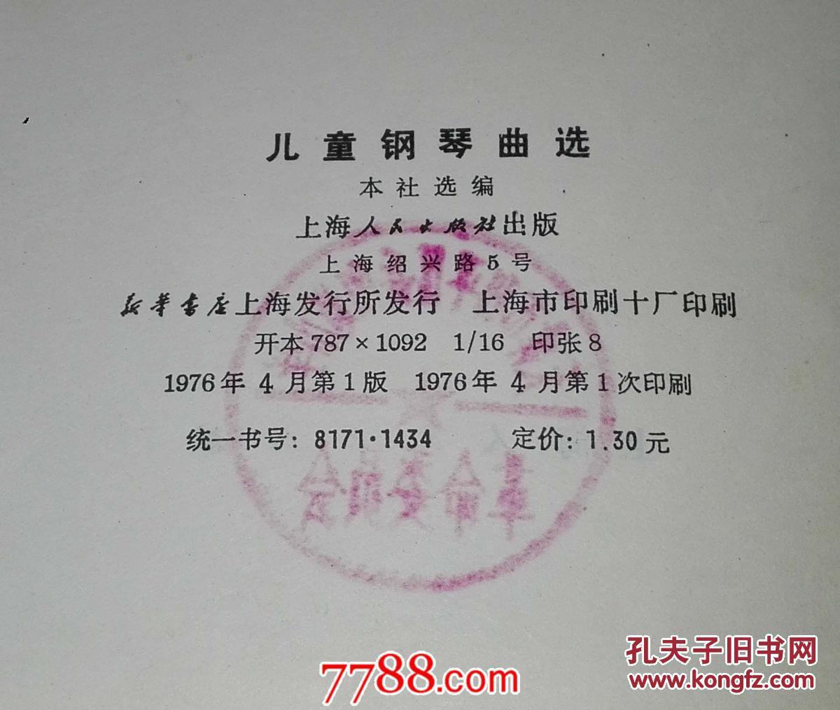 儿童钢琴曲选:五线谱(东方红,三大纪律八项注意,大海航行靠舵手等文革图片