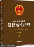 中华人民共和国侵权赔偿法典(应用版)