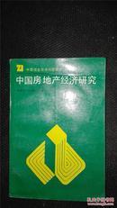 中国房地产经济研究   作者签赠本