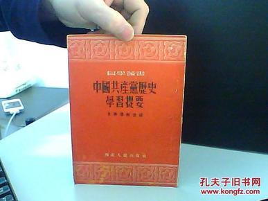 自学丛书 中国共产党历史学习提要【竖排繁体