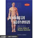 人体解剖彩色图谱(第2版)【正版现货】